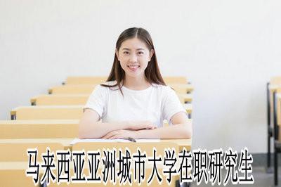 马来西亚亚洲城市大学在职研究生招生专业是什么?