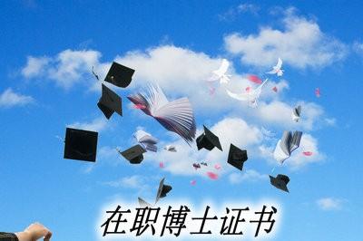 攻读在职博士的人员毕业后可以获得哪些证书?