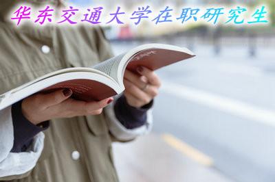 华东交通大学在职研究生毕业可以取得双证吗?