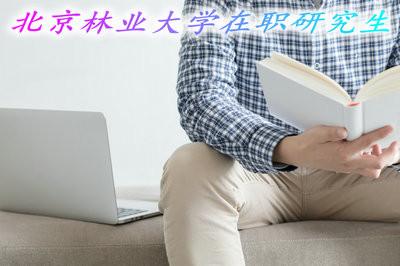 北京林业大学在职研究生的学习方式是什么?