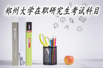 郑州大学在职研究生两种招生方式的考试科目一样吗?