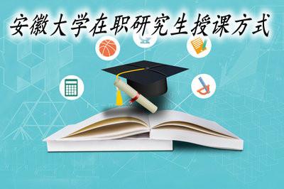 安徽大学在职研究生有几种授课方式?