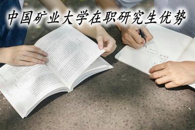 报考中国矿业大学在职研究生可以取得哪些优势?