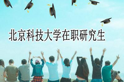 北京科技大学在职研究生报考途径多不多?