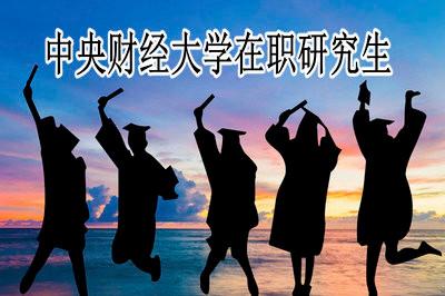 中央财经大学在职研究生在几月份考试?