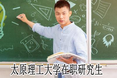 太原理工大学在职研究生一年有几次考试机会?