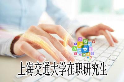 上海交通大學在職研究生可以獲得哪些優質證書?
