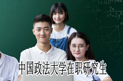 通過同等學力報考中國政法大學在職研究生拿證容易嗎?