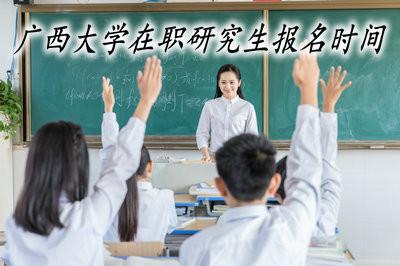 广西大学在职研究生的报名时间有变化吗?