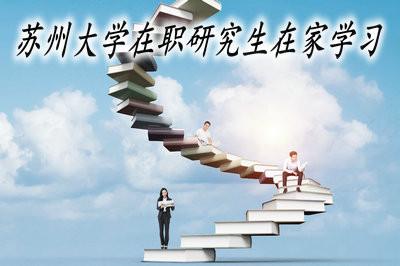 苏州大学在职研究生可以在家学习吗?