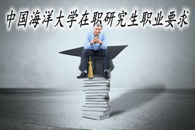 中國海洋大學在職研究生對學員的職業有要求嗎?