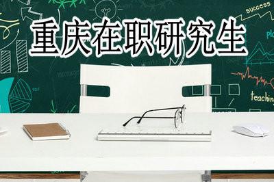 报考重庆亚洲必赢官网需要到哪里进行报名?