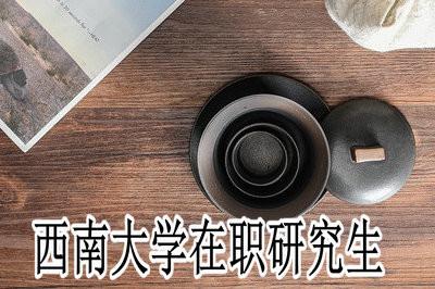 2019年报考西南大学亚洲必赢官网容易入学吗?