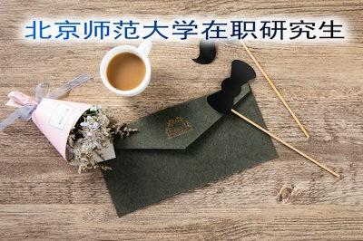 北京师范大学在职研究生的学费高吗?
