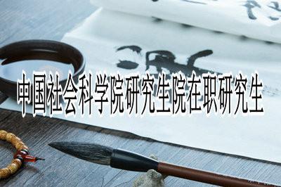 中国社会科学院研究生院高级课程班报考条件与学费