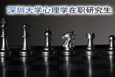 2019年报考深圳大学心理学在职研究生详解