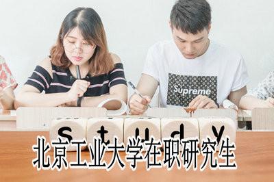 北京工业大学在职研究生报考要求及流程