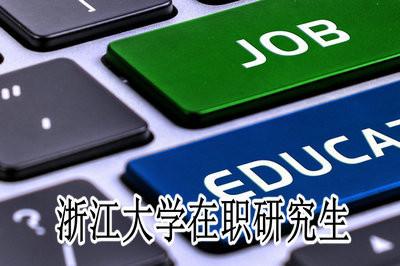 2019年浙江大学在职研究生申硕考试详解