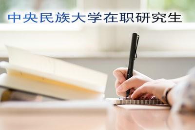 报考中央民族大学在职研究生必须参加入学考试吗?