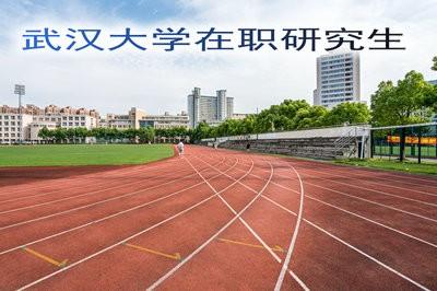 2019年报考武汉大学在职研究生的3大须知