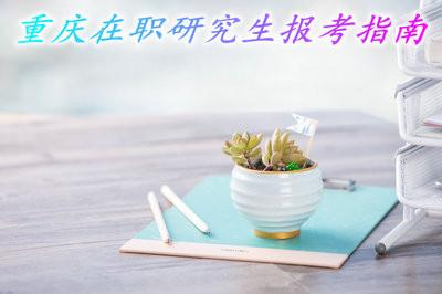 重庆地区在职研究生报考指南!