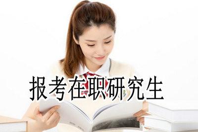 2019年报考在职研究生可以不参加入学考试吗?