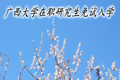 广西大学在职研究生允许学员免试入学吗?