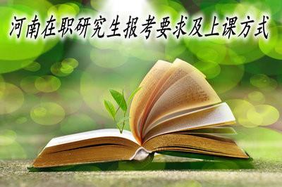 河南在职研究生报考要求及上课方式详解!