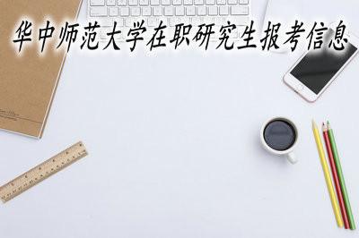 报考华中师范大学在职研究生需要提前了解哪些信息?
