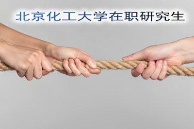 北京化工大学在职研究生招生简介