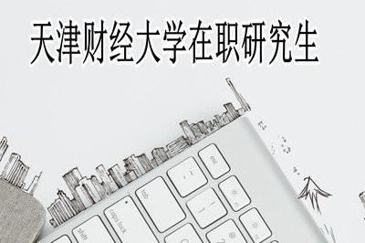 天津财经大学在职研究生报考流程及学费