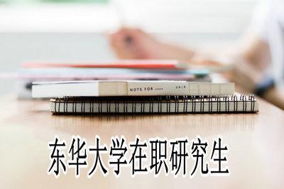 如何报东华大学在职研究生?