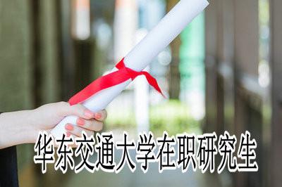 怎么报考华东交通大学在职研究生?