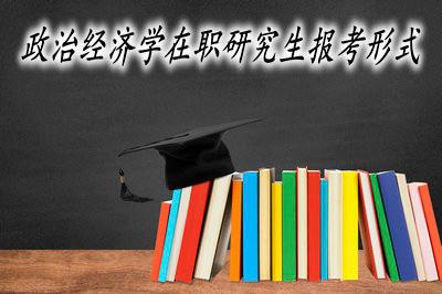 报考政治经济学在职研究生可以选择哪种形式?