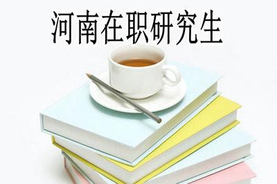 攻读河南在职研究生有用吗?