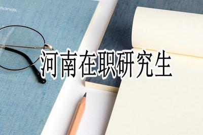 2019年河南在职研究生是采取择优录取制吗?