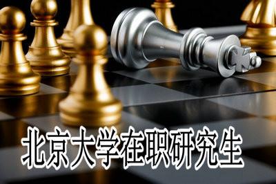 北京大学在职研究生报考指南!
