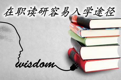 在职读研许多途径,哪个容易入学?
