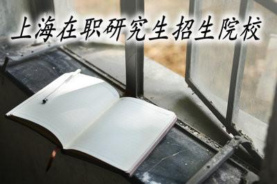 上海工作者的福利:在职研究生招生院校好多啊
