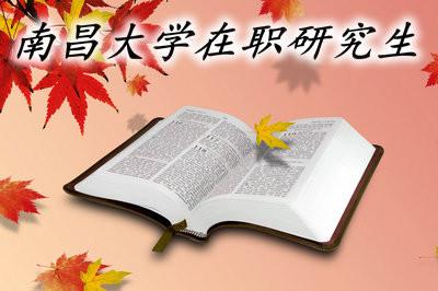 南昌大学在职研究生的考试简单吗?
