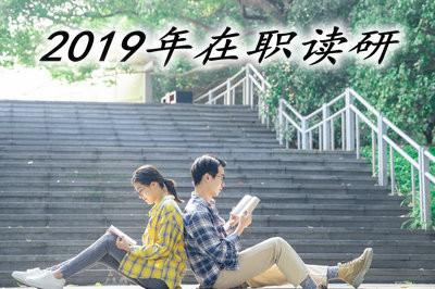 2019年在职读研的上课方式有哪些?报考时间固定吗?