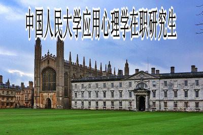 中国人民大学招应用心理学在职研究生吗?