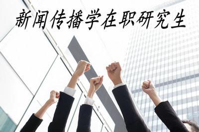 新闻传播学在职研究生报名详解!