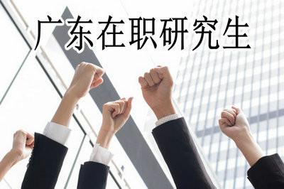 广东地区人员可以通过哪些方式报考在职研究生?