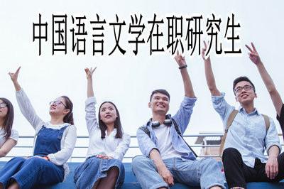 语言是门艺术,在职读中国语言文学专业的研究生也不赖