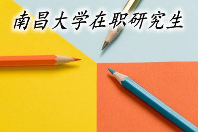 在职读南昌大学研究生,可避免入学考试!