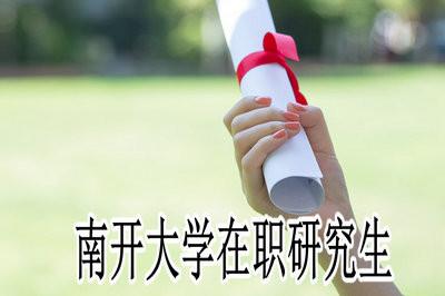 """在职读研:给南开大学一个机会,也许?#23567;?#24847;想不到""""的收获"""