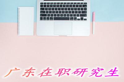 有那么多的院校在广东地区招在职研究生,你想选哪个呢?