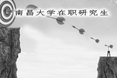 可以不辞职去读南昌大学研究生吗?