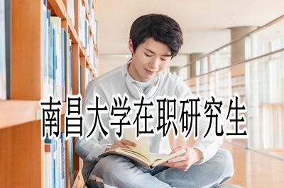 南昌大学有不用辞职就能学习的研究生课程吗?